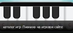 каталог игр- Пианино на игровом сайте