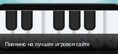 Пианино на лучшем игровом сайте