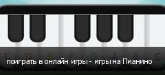 поиграть в онлайн игры - игры на Пианино
