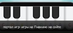 портал игр- игры на Пианино на сайте