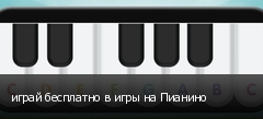 играй бесплатно в игры на Пианино