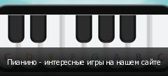 Пианино - интересные игры на нашем сайте