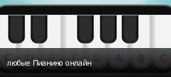 любые Пианино онлайн