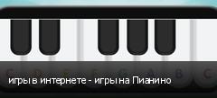 игры в интернете - игры на Пианино