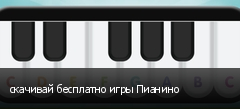 скачивай бесплатно игры Пианино