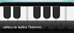 найди на выбор Пианино