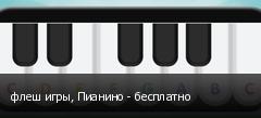 флеш игры, Пианино - бесплатно
