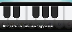 flash игры на Пианино с друзьями