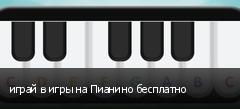 играй в игры на Пианино бесплатно