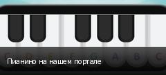 Пианино на нашем портале