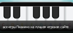 все игры Пианино на лучшем игровом сайте