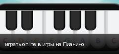 играть online в игры на Пианино
