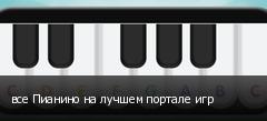 все Пианино на лучшем портале игр