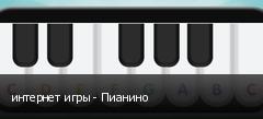 интернет игры - Пианино