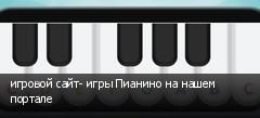 игровой сайт- игры Пианино на нашем портале