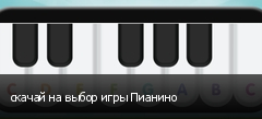 скачай на выбор игры Пианино