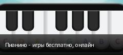 Пианино - игры бесплатно, онлайн