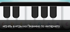 играть в игры на Пианино по интернету