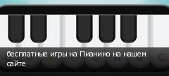 бесплатные игры на Пианино на нашем сайте