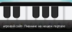 игровой сайт- Пианино на нашем портале