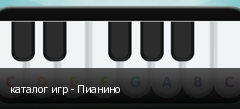 каталог игр - Пианино