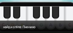 найди online Пианино