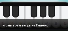 играть в сети в игры на Пианино