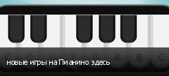 новые игры на Пианино здесь