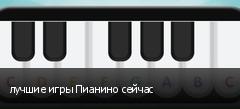 лучшие игры Пианино сейчас