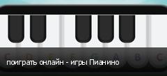 поиграть онлайн - игры Пианино