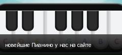 новейшие Пианино у нас на сайте