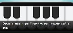 бесплатные игры Пианино на лучшем сайте игр