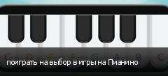 поиграть на выбор в игры на Пианино