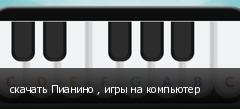 скачать Пианино , игры на компьютер