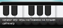 каталог игр- игры на Пианино на лучшем сайте игр