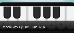 флеш игры у нас - Пианино