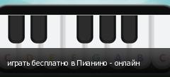 играть бесплатно в Пианино - онлайн