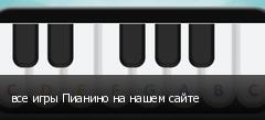 все игры Пианино на нашем сайте
