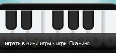 играть в мини игры - игры Пианино