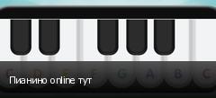 Пианино online тут