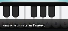 каталог игр - игры на Пианино