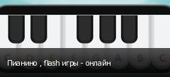 Пианино , flash игры - онлайн