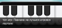 топ игр- Пианино на лучшем игровом портале