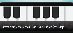 каталог игр- игры Пианино на сайте игр