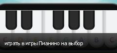 играть в игры Пианино на выбор