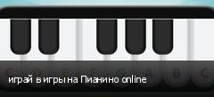 играй в игры на Пианино online