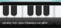 каталог игр- игры Пианино на сайте