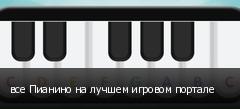 все Пианино на лучшем игровом портале