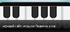 игровой сайт- игры на Пианино у нас