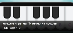 лучшие игры на Пианино на лучшем портале игр